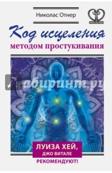 Код исцеления методом простукивания книги издательство аст код исцеления методом простукивания