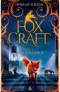 Изерлес Инбали Foxcraft. Книга 1. Зачарованные инбали изерлес зачарованные