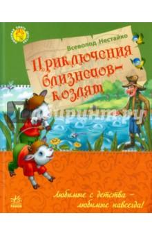 Приключения близнецов-козлят бедуайер к тиффани лучшие произведения