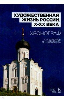Художественная жизнь России X-XX века. Хронограф. Учебное пособие