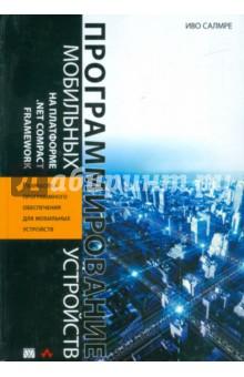 Программирование мобильных устройств на платформе .Net Compact Framework книга для записей с практическими упражнениями для здорового позвоночника