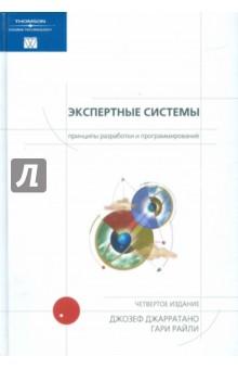 Экспертные системы: принципы разработки и программирование цуканова н майков к технология разработки экспертных систем на языке visual prolog 7 5 учебное пособие