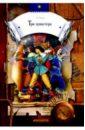 александр никонов ковчег острова альмендралехо приключенческий роман Дюма Александр Три мушкетера: Роман