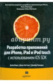 Разработка приложений для iPhone, iPad и iPod touch с использованием iOS SDK maher ali advanced ios 4 programming developing mobile applications for apple iphone ipad and ipod touch