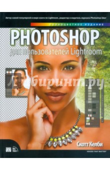 Photoshop для пользователей Lightroom mastering photoshop layers
