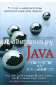 Руководство для программиста на Java. 75 рекомендаций по написанию надежных и защищенных программ гупта а java ee 7 основы