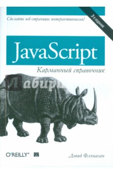 JavaScript. Карманный справочник эспозито д эспозито ф разработка приложений для windows 8 на html5 и javascript