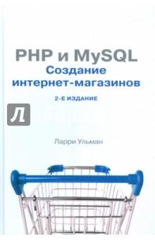PHP и MySQL. Создание интернет-магазинов видео уроки о верстке продвижение создание сайтов