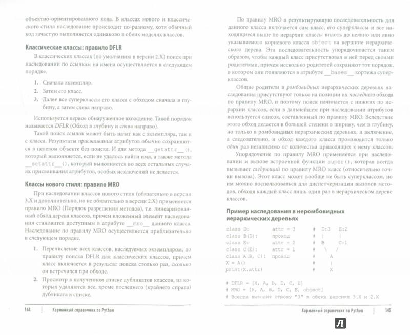 python справочник функций