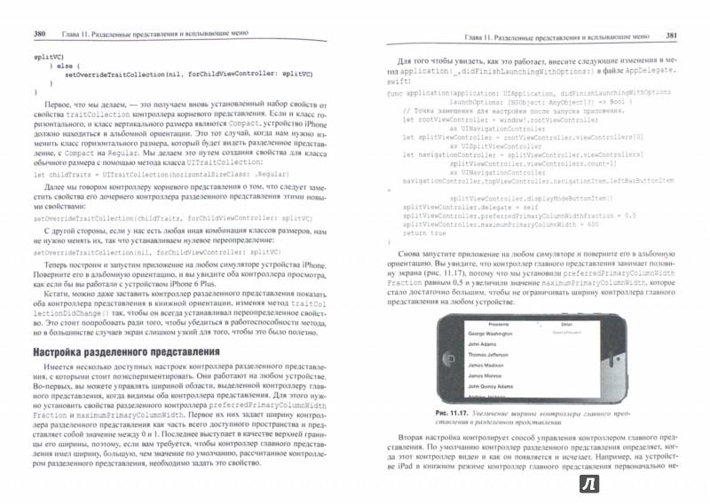Iphone sdk разработка приложений