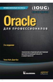 Oracle для профессионалов. Архитектура, методики программирования и основные особенности версий 9i oracle 12c数据库dba入门指南