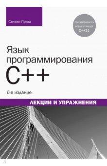 Язык программирования C++. Лекции и упражнения пахомов б c c и ms visual c 2012 для начинающих 2 е издание