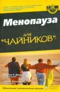 Менопауза для