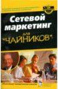 Зиглар Зиг, Хейз Джон П. Сетевой маркетинг для чайников