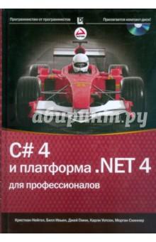 C# 4.0 и платформа .NET 4 для профессионалов (+CD) skygate net в донецке
