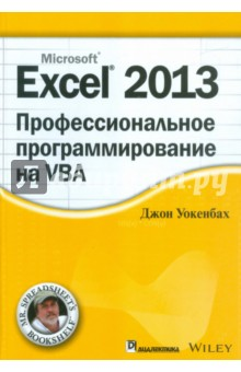 Excel 2013. Профессиональное программирование на VBA ноутбук lenovo ideapad 720 15ikbr 81c70002rk intel core i7 8550u 1 8 ghz 8192mb 1000gb 128gb ssd no odd amd radeon rx 560m 4096mb wi fi bluetooth cam 15 6 1920x1080 windows 10 64 bit