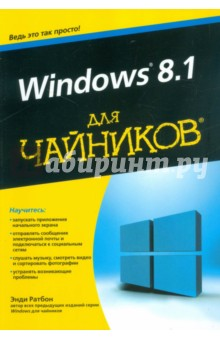 Windows 8.1 для чайников ратбон э windows 7 для чайников