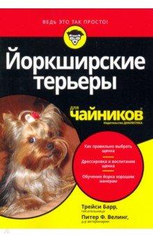 Йоркширские терьеры для чайников как купить собаку в новосибирске породы ризеншнауцер без документов