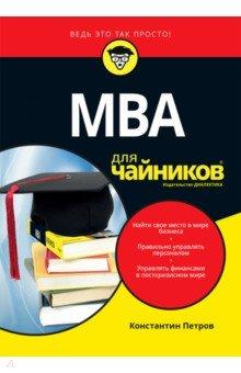MBA для чайников недвижимость в красногорье новостройки