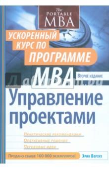 Управление проектами. Ускоренный курс по программе MBA искусство управления it проектами 2 е изд