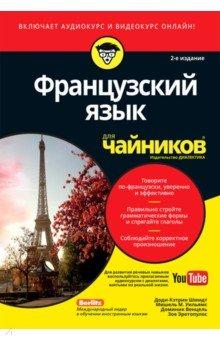 Французский язык для чайников грачев а создаем сайт на wordpress быстро легко бесплатно 2 е издание