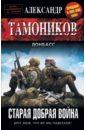 Фото - Тамоников Александр Александрович Старая добрая война бинокль