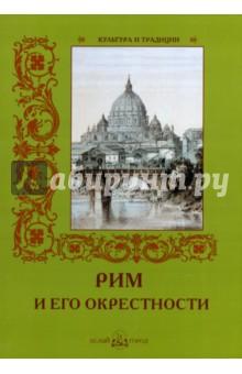 Рим и его окрестности москвин а рим город открытый для всех