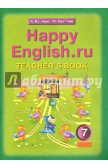 """Английский язык. Книга для учителя к уч. """"Счастливый английский.ру. Happy English.ru. 5 класс"""". ФГОС"""