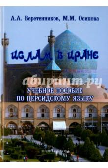 Ислам в Иране. Учебное пособие по персидскому языку от конспекта к диссертации учебное пособие по развитию навыков письменной речи