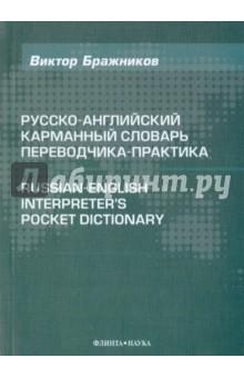 Русско-английский карманный словарь переводчика жрецы и жрицы искусства словарь сценических деятелей в 2 выпусках в одной книге