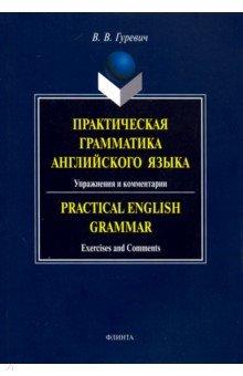 Практическая грамматика английского языка. Упражнения и комментарии
