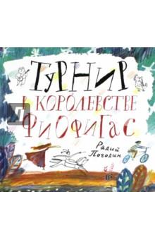 Купить Турнир в королевстве Фиофигас, Издательский проект «А и Б», Сказки отечественных писателей