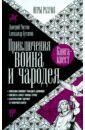 Чистов Дмитрий, Бутягин Александр Приключения воина и чародея