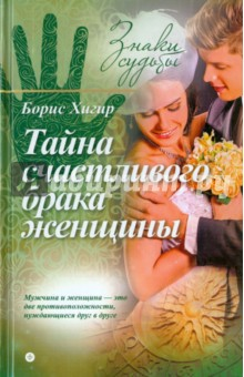 Тайна счастливого брака женщины