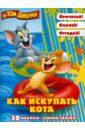 Том и Джерри. Как искупать кота. Оживи сказку! говорящий плакат посмотри и найди