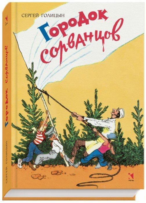 Иллюстрация 1 из 67 для Городок сорванцов - Сергей Голицын | Лабиринт - книги. Источник: Лабиринт