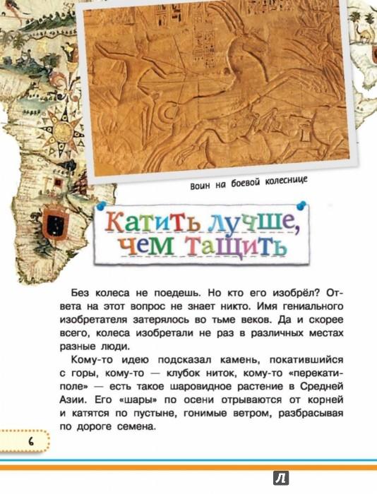 Иллюстрация 6 из 42 для Как это устроено? - Зигуненко, Яхнин, Собе-Панек | Лабиринт - книги. Источник: Лабиринт