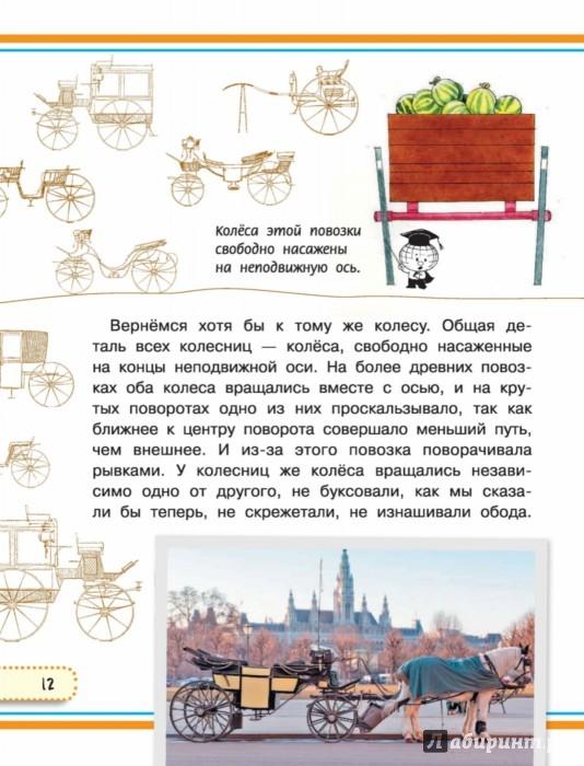 Иллюстрация 12 из 42 для Как это устроено? - Зигуненко, Яхнин, Собе-Панек | Лабиринт - книги. Источник: Лабиринт