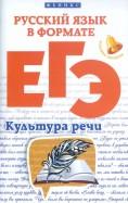 Русский язык в формате ЕГЭ. Культура речи