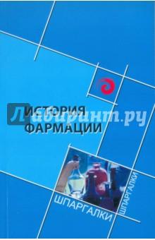 История фармации бражников м а становление методики обучения физики в россии как педагогической науки и практики