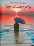 Дар одиночества. Книга стихов