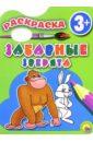 Раскраска 3+ Забавные зверята габазова ю р пропись раскраска забавные зверята