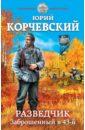 Разведчик. Заброшенный в 43-й, Корчевский Юрий Григорьевич