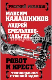 Робот и крест. Техносмысл русской идеи