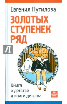 Купить Золотых ступенек ряд. Книга о детстве и книги детства, Детское время, Культура и искусство