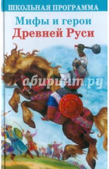 Купить Мифы и герои Древней Руси, Стрекоза, Произведения школьной программы