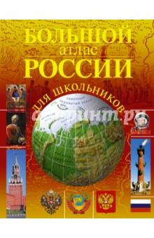 Большой атлас России для школьников большой атлас россии для школьников