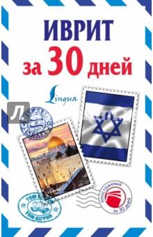 Иврит за 30 дней издательство аст японский за 30 дней