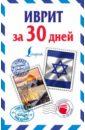 Аксенова Я. В. Иврит за 30 дней русско иврит разговорник