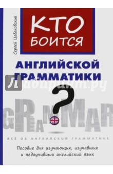 Кто боится английской грамматики? Английский язык. Учебное пособие